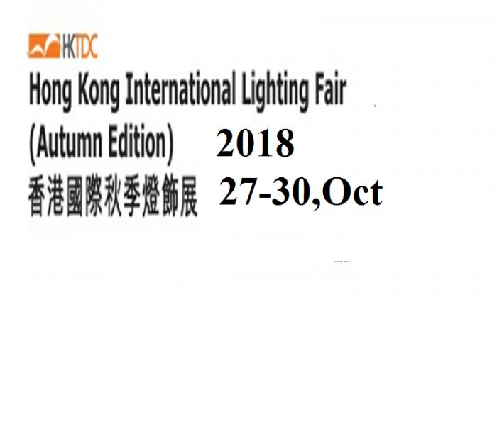 H&A lighting will attend Hongkong lighting fair 0ct,27-30th,2018